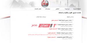 طريقة تسجيل تنسيق الدبلومات الفنية في مصر 2020 عبر موقع بوابة الحكومة المصرية تعليم ثلاث سنوات وخمس سنوات