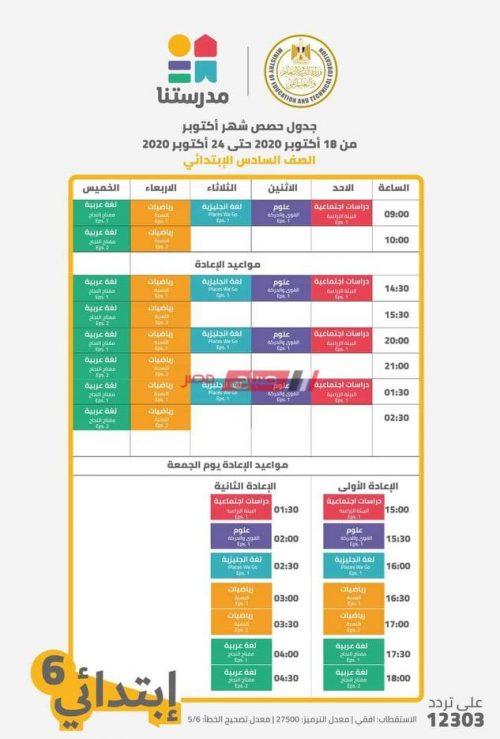 جدول حصص 6 ابتدائي