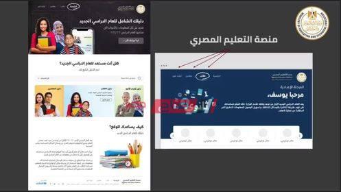 منصة التعليم المصري
