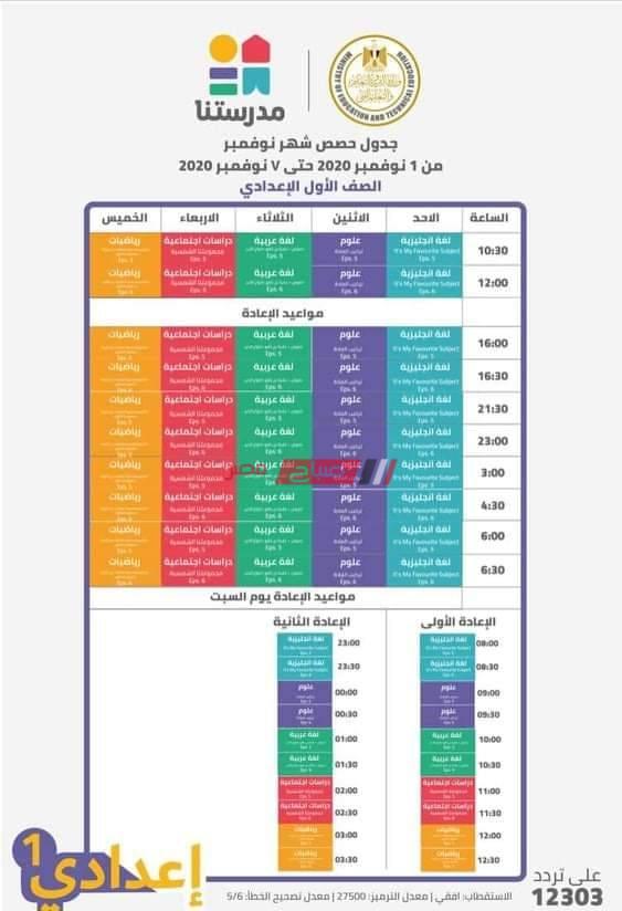 جدول الصف الأول الإعدادي
