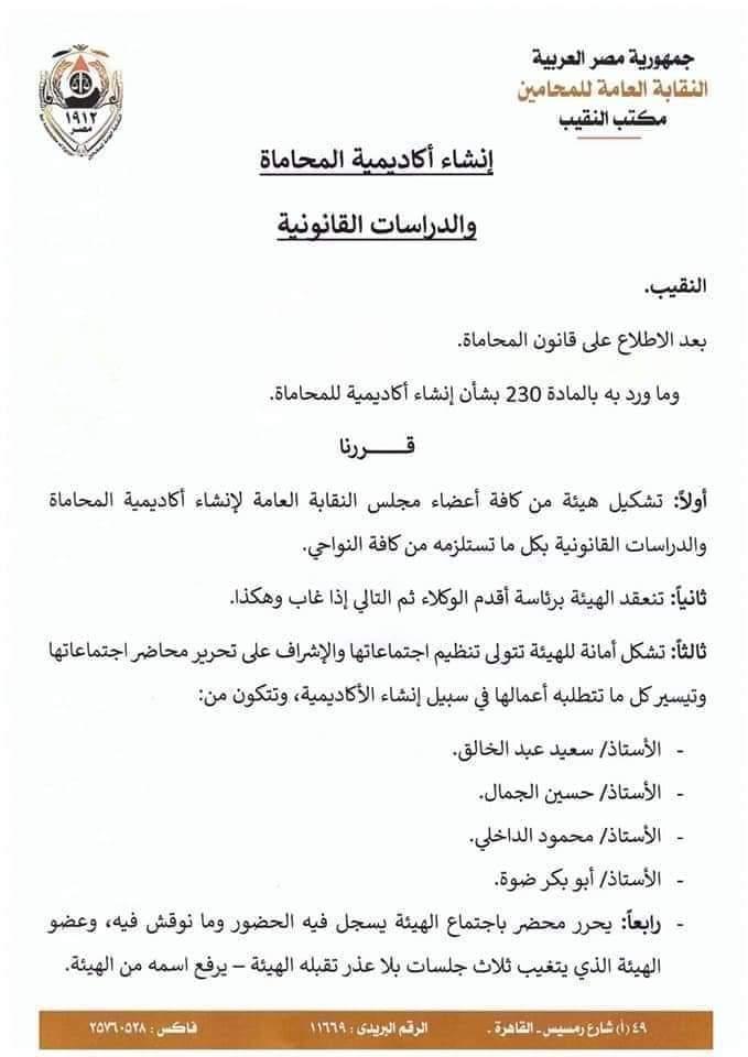 رسمياً بالمستندات فترة الدراسة في كلية الحقوق 6 سنوات