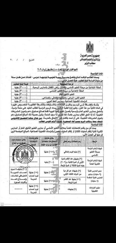 رسوم دخول امتحانات الشهادات الاعدادية والثانوية والدبلومات الفنية 2020-2021