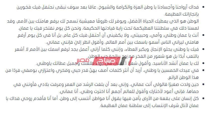 اجمل العبارات عن العيد الوطني العماني 50