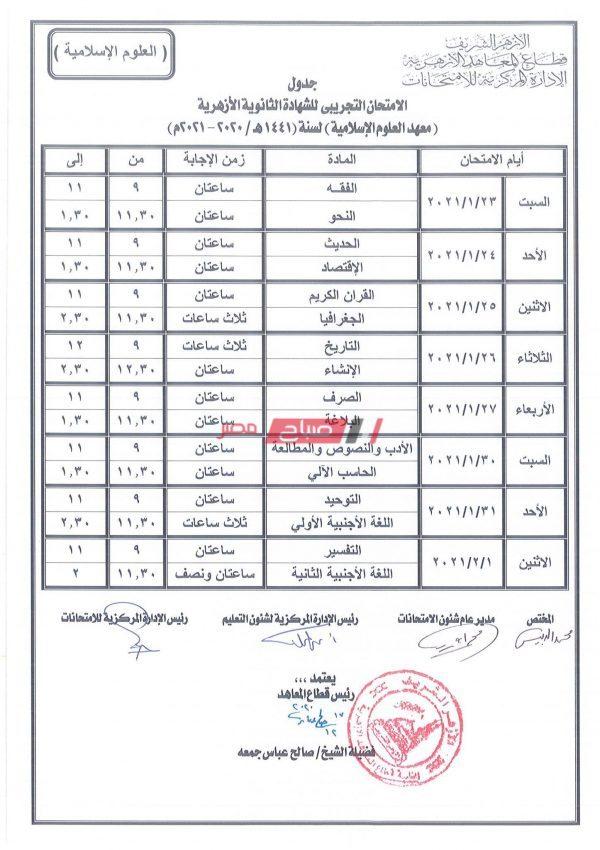 جدول الامتحانات التجريبية للشهادة الثانوية الأزهرية شعبة العلوم الإسلامية