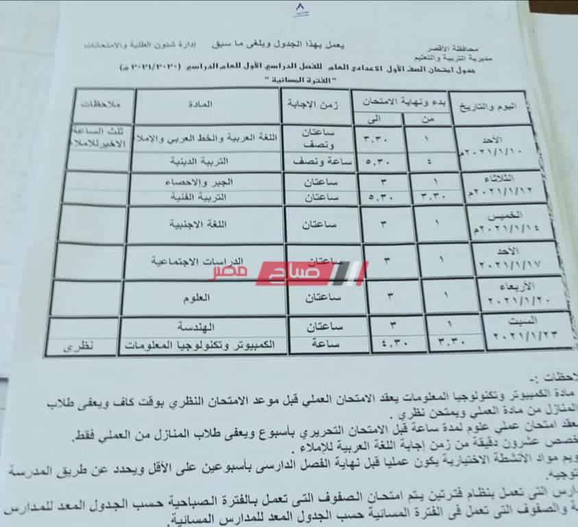 بعد التعديل جدول امتحانات محافظة الأقصر أولى اعدادي
