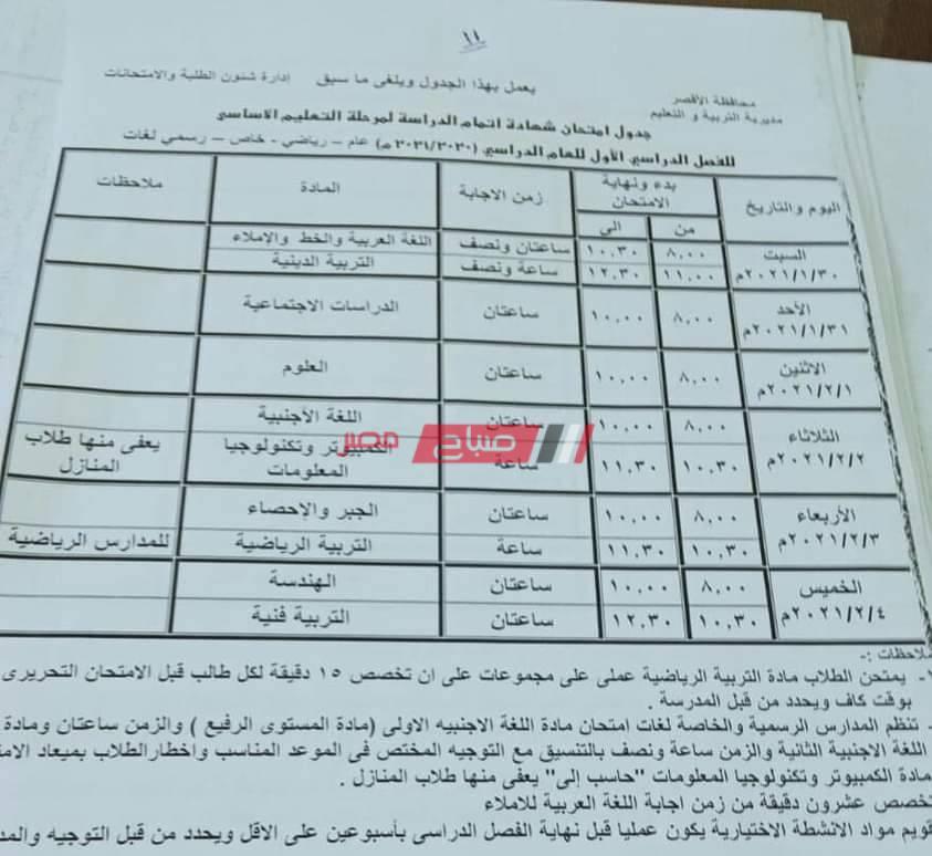 بعد التعديل جدول امتحانات محافظة الأقصر 3 إعدادى