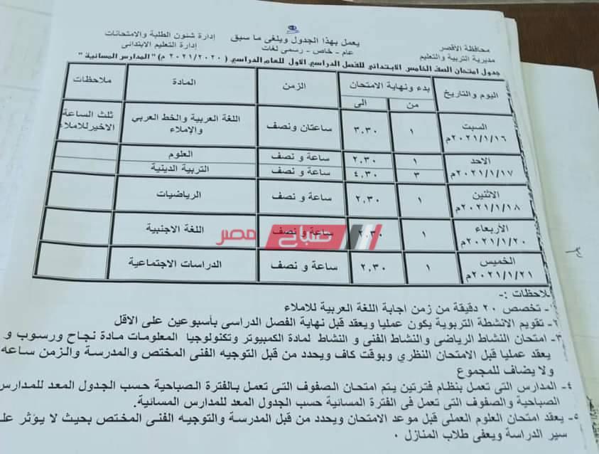 بعد التعديل جدول امتحانات محافظة الأقصر 5 ابتدائي