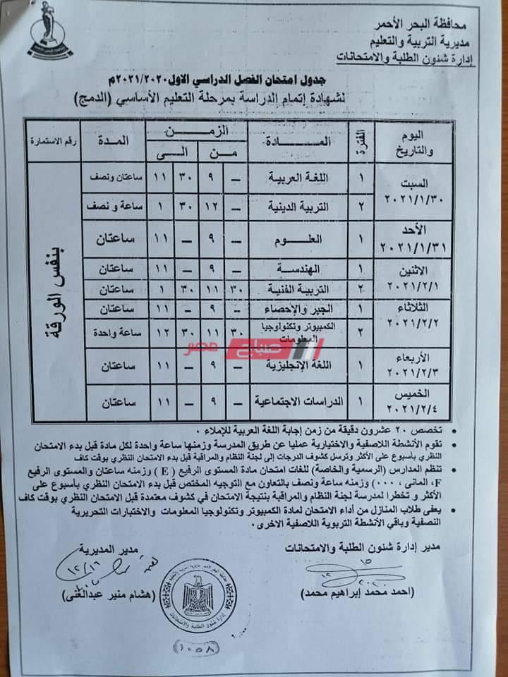 جدول الشهادة الإعدادية دمج البحر الأحمر