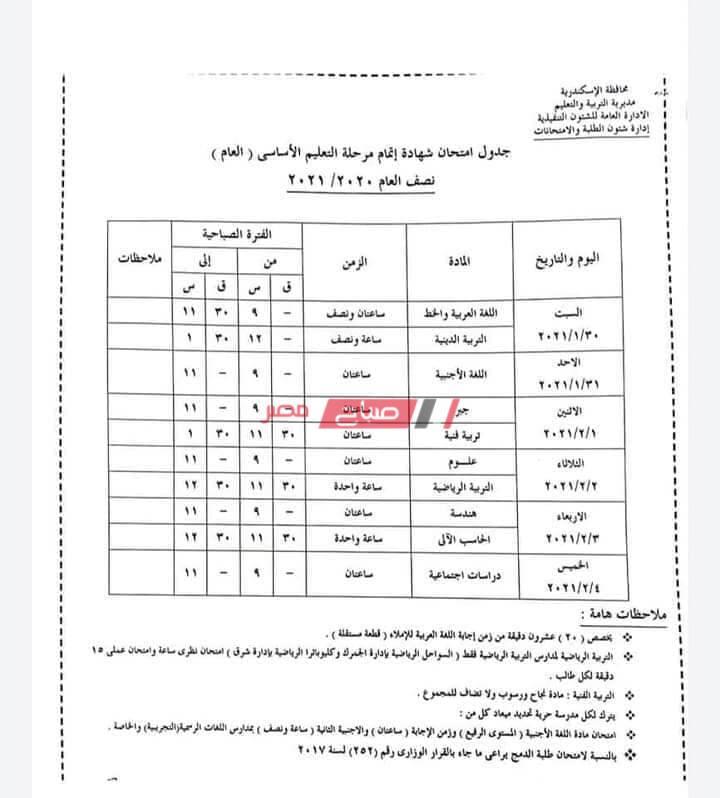 جدول امتحانات الشهادة الاعدادية محافظة الإسكندرية