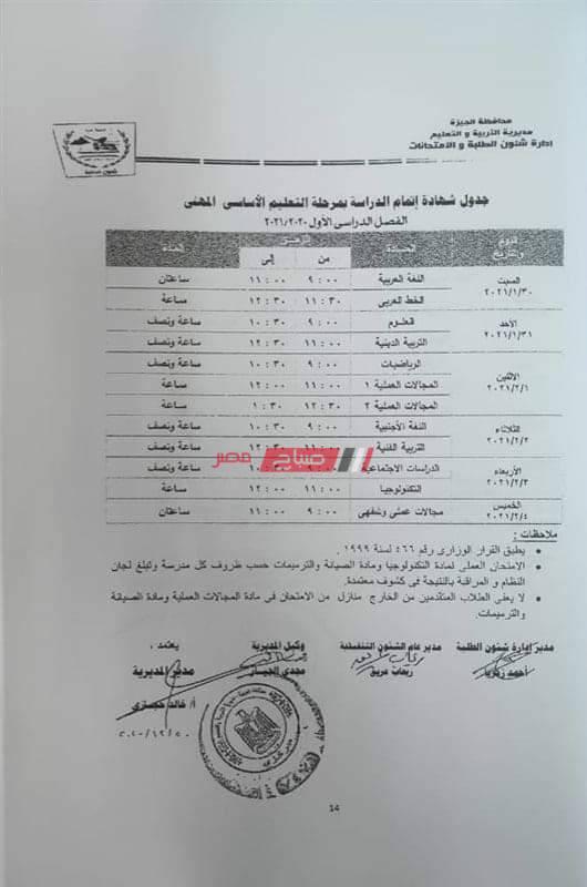 جدول امتحانات الشهادة الاعدادية محافظة الجيزة