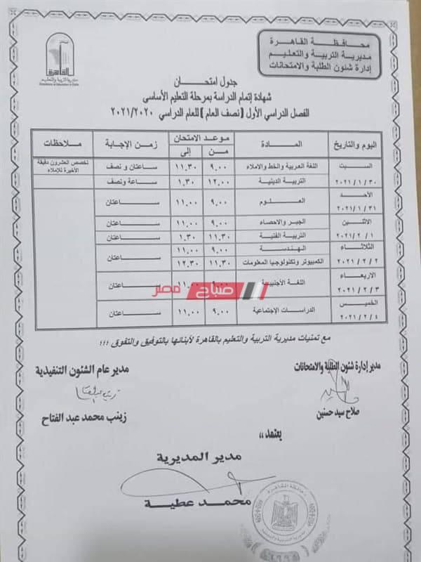 جدول امتحانات الشهادة الاعدادية محافظة القاهرة