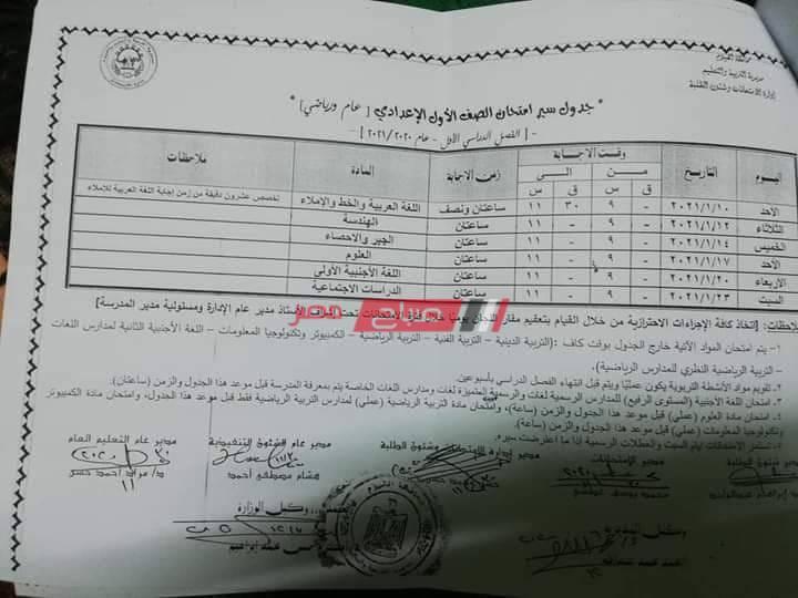 جدول امتحانات الصف الأول الإعدادي محافظة الفيوم