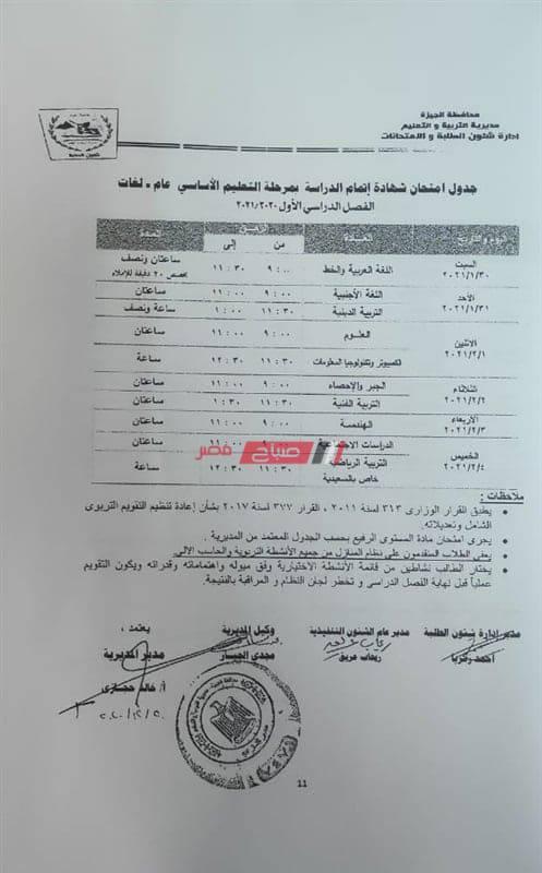 جدول امتحانات الصف الثالث الاعدادي عام محافظة الجيرة