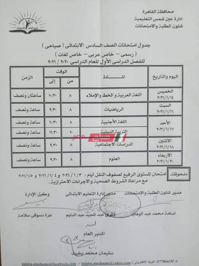 جدول امتحانات الصف السادس الابتدائي محافظة القاهرة