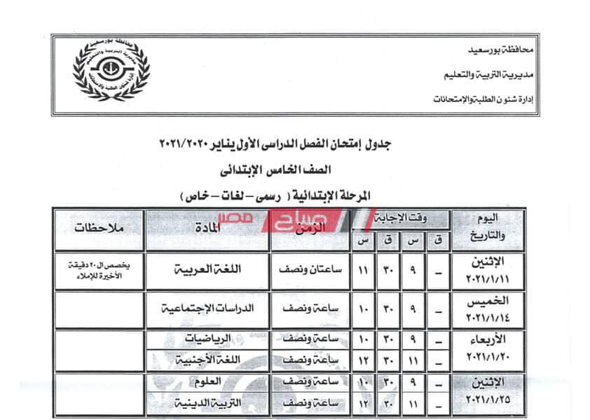 جدول امتحانات المرحلة الابتدائية محافظة بورسعيد