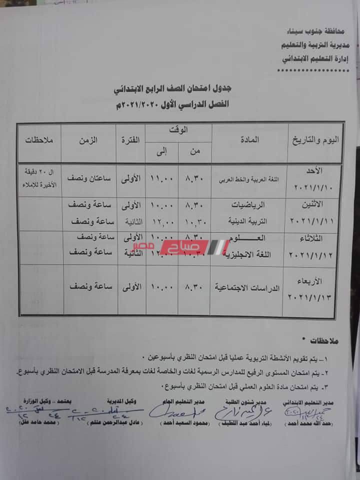 جدول امتحانات المرحلة الابتدائية محافظة جنوب سيناء