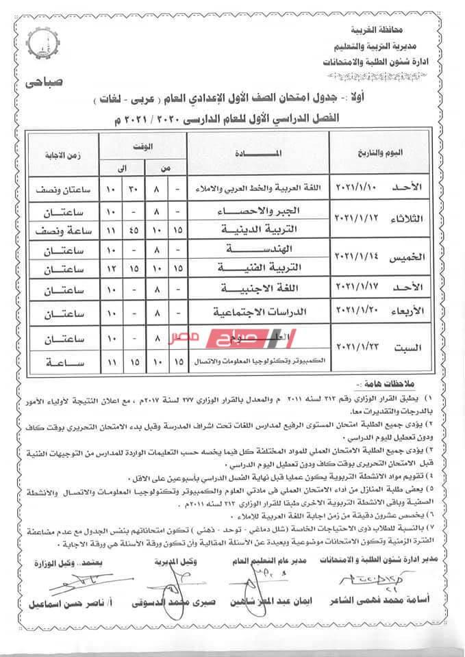 جدول امتحانات اولى اعدادى محافظة الغربية صباحى