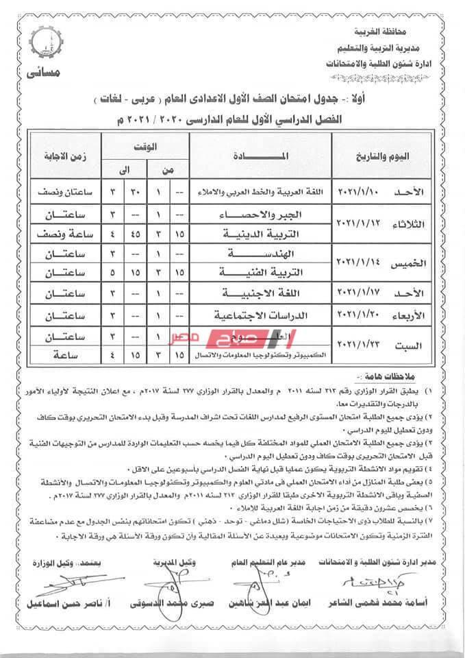 جدول امتحانات اولى اعدادى محافظة الغربية مسائى