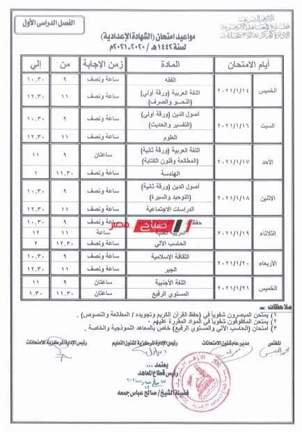 جدول امتحانات تالتة اعدادي أزهر 2021