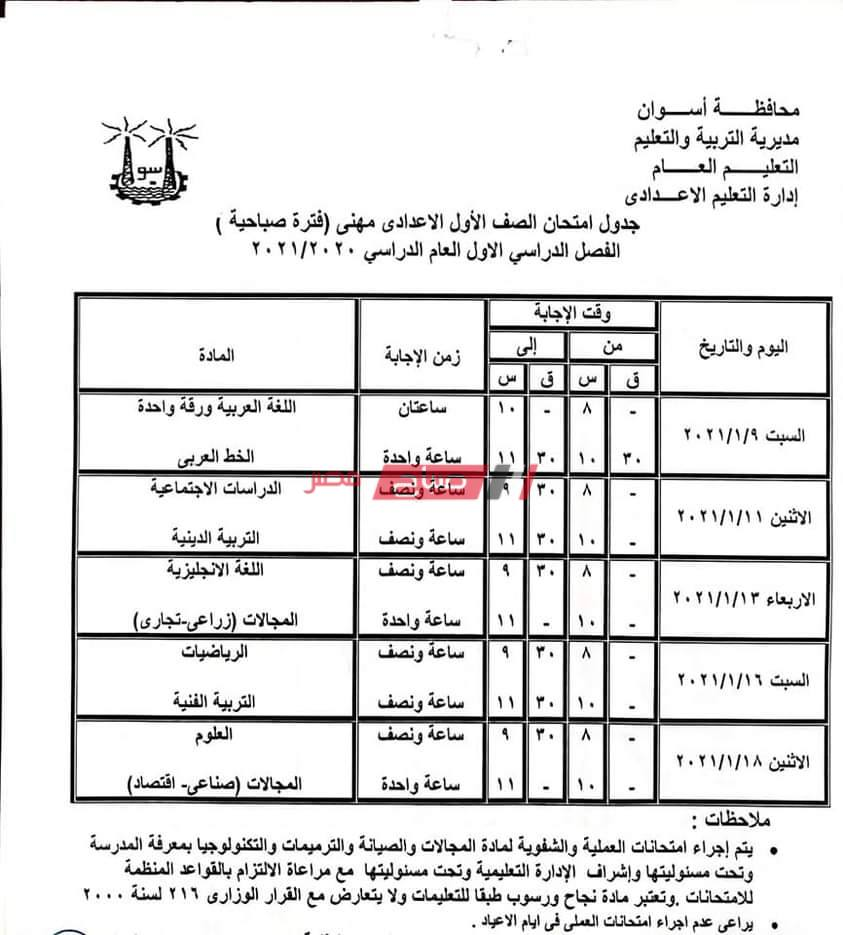 جدول امتحانات الترم الاول 2020-2021 جميع المحافظات