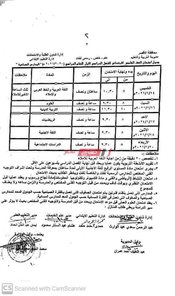 جدول امتحانات محافظة الأقصر 5 ابتدائي
