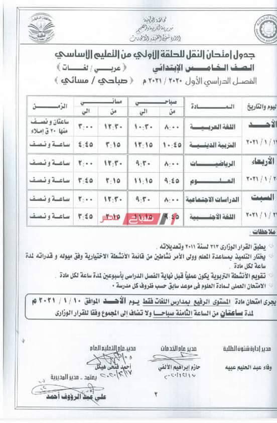 جدول امتحانات محافظة الدقهلية 5 ابتدائي