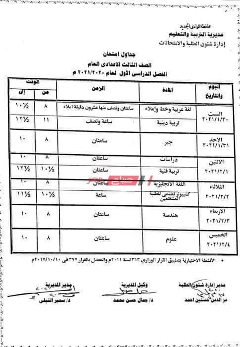 جدول امتحانات محافظة الوادي الجديد