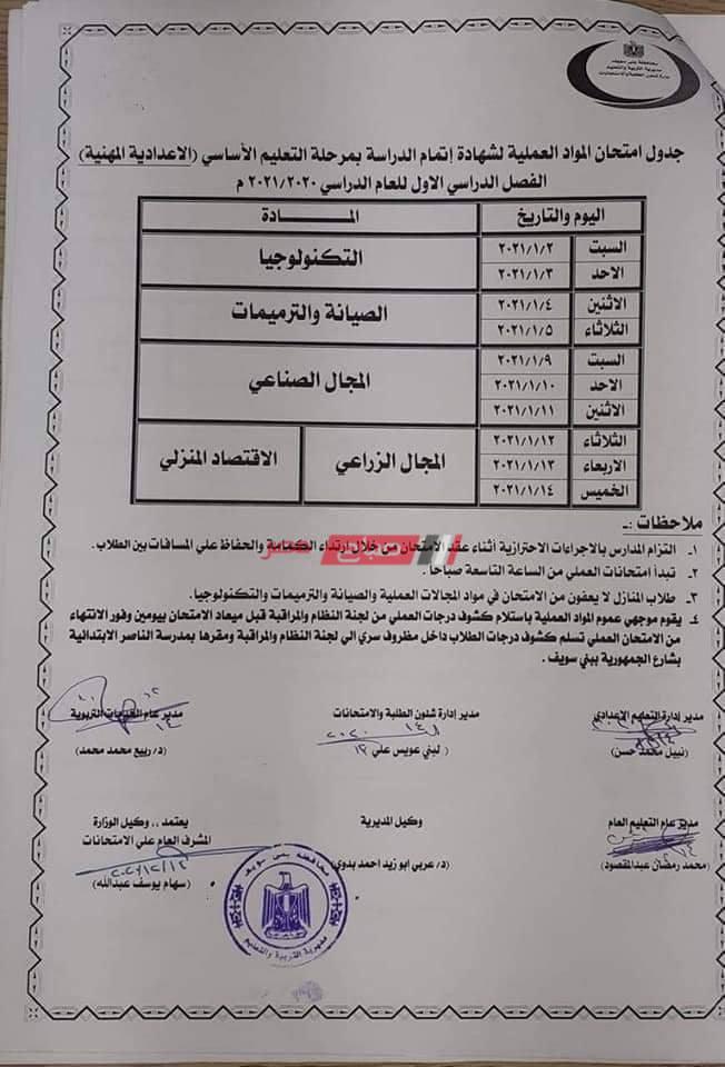جدول امتحانات محافظة بني سويف التعليم الاساسي الاعدادية المهنية