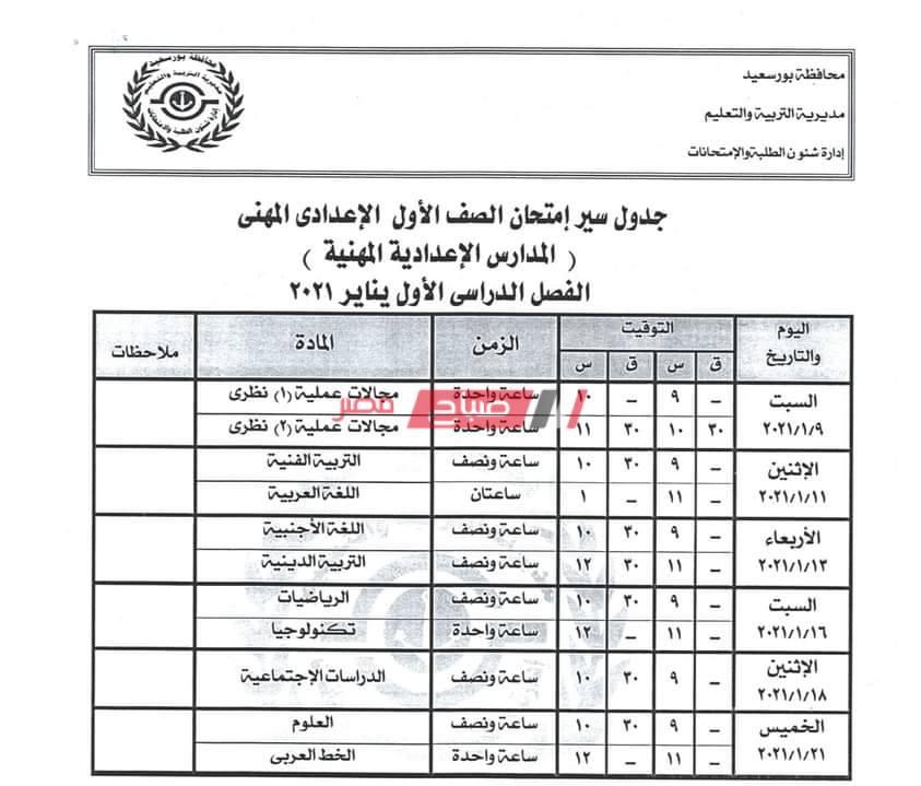جدول امتحانات محافظة بورسعيد أولى إعدادي مهني