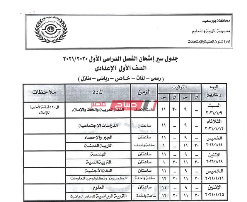 جدول امتحانات محافظة بورسعيد أولى إعدادي