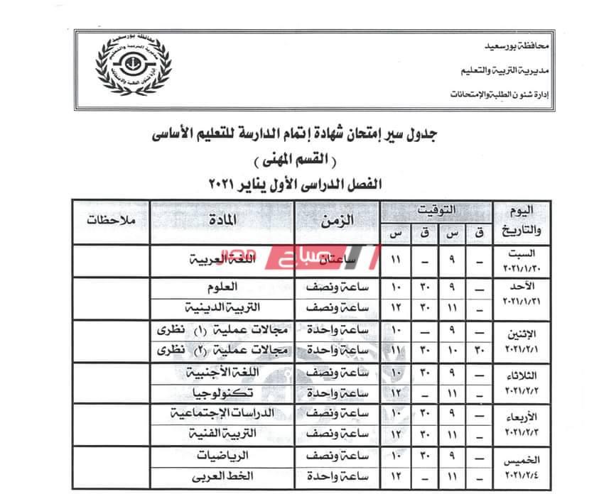 جدول امتحانات محافظة بورسعيد 3 إعدادي مهني