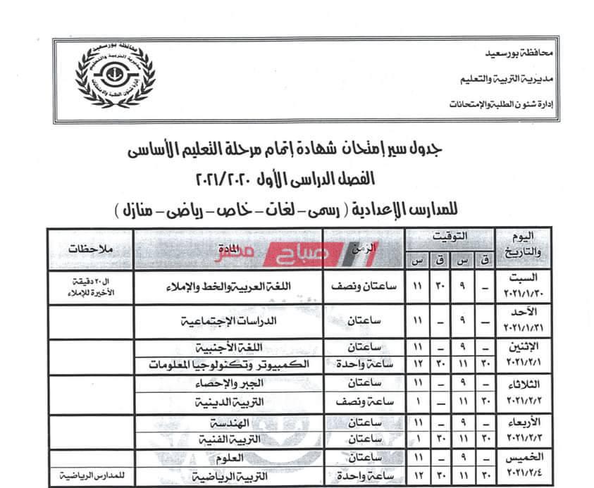 جدول امتحانات محافظة بورسعيد 3 إعدادي