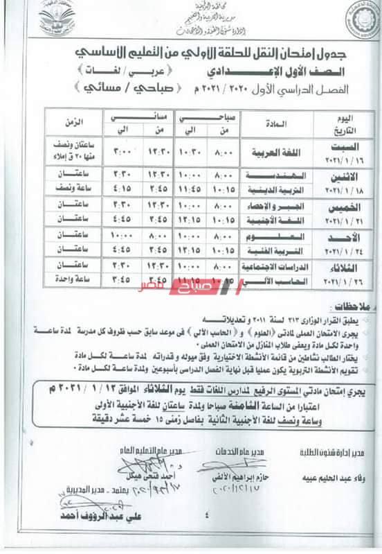 جدول محافظة الدقهلية أولى إعدادي صباحى ومسائى