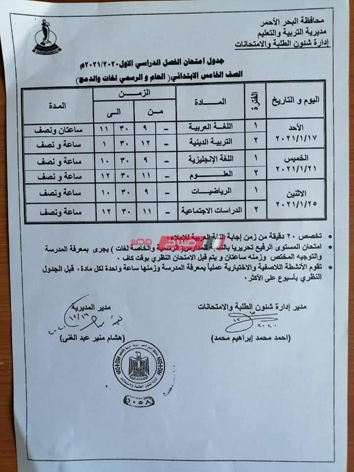جدول 5 ابتدائي محافظة البحر الأحمر
