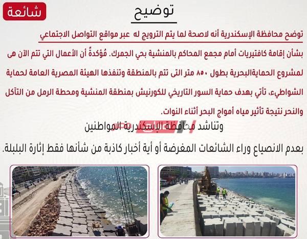 الإسكندرية تنفي إقامة كافيهات