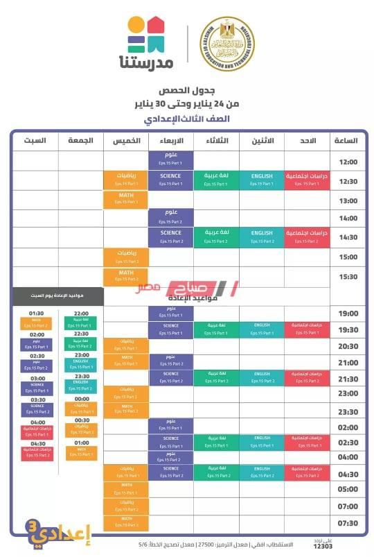 جدول حصص الأسبوع الخامس عشر المرحلة الإعدادية