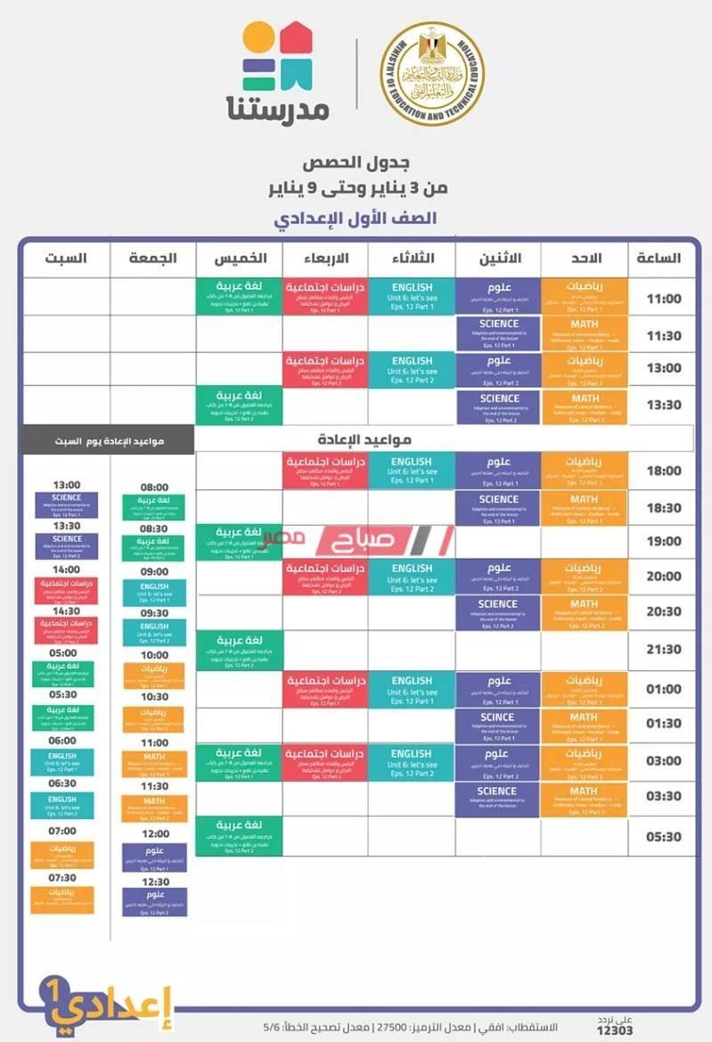 جدول حصص قناة مدرستنا الصف الاول الاعدادي