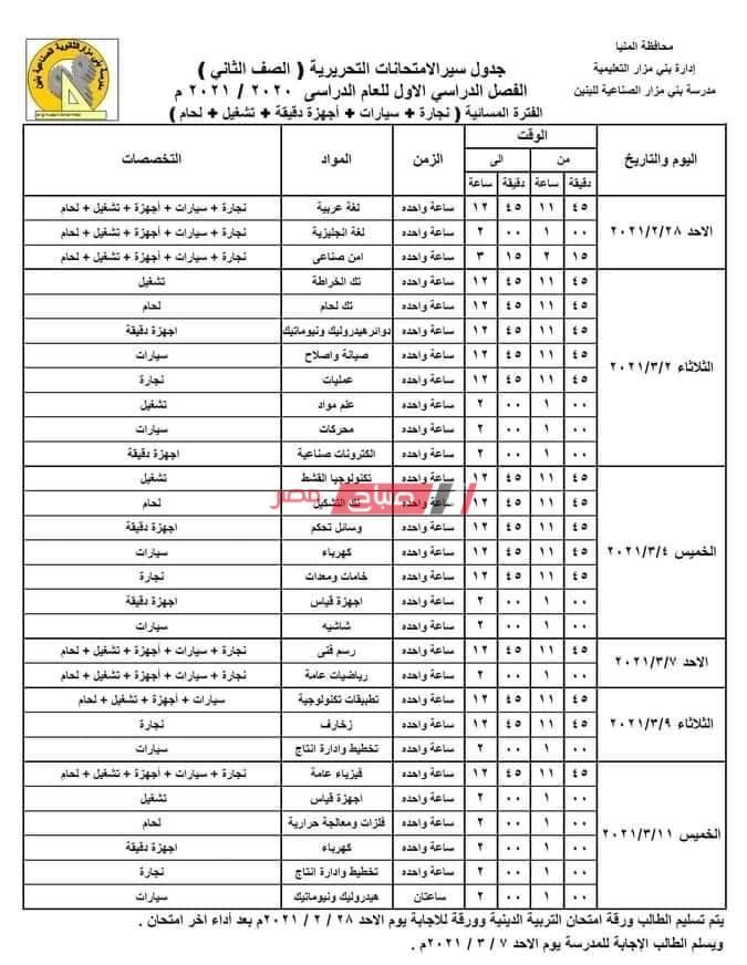 جدول امتحانات الدبلوم الفني الصناعي