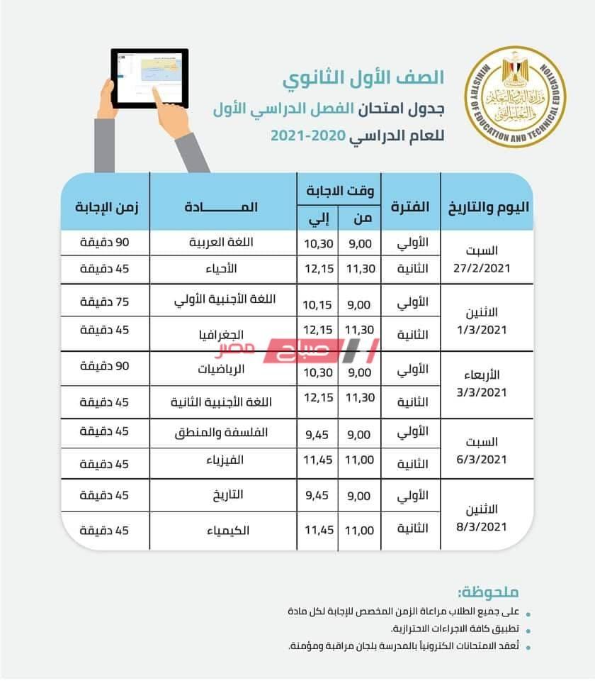 جدول امتحانات الصف الأول الثانوي نصف العام 2021