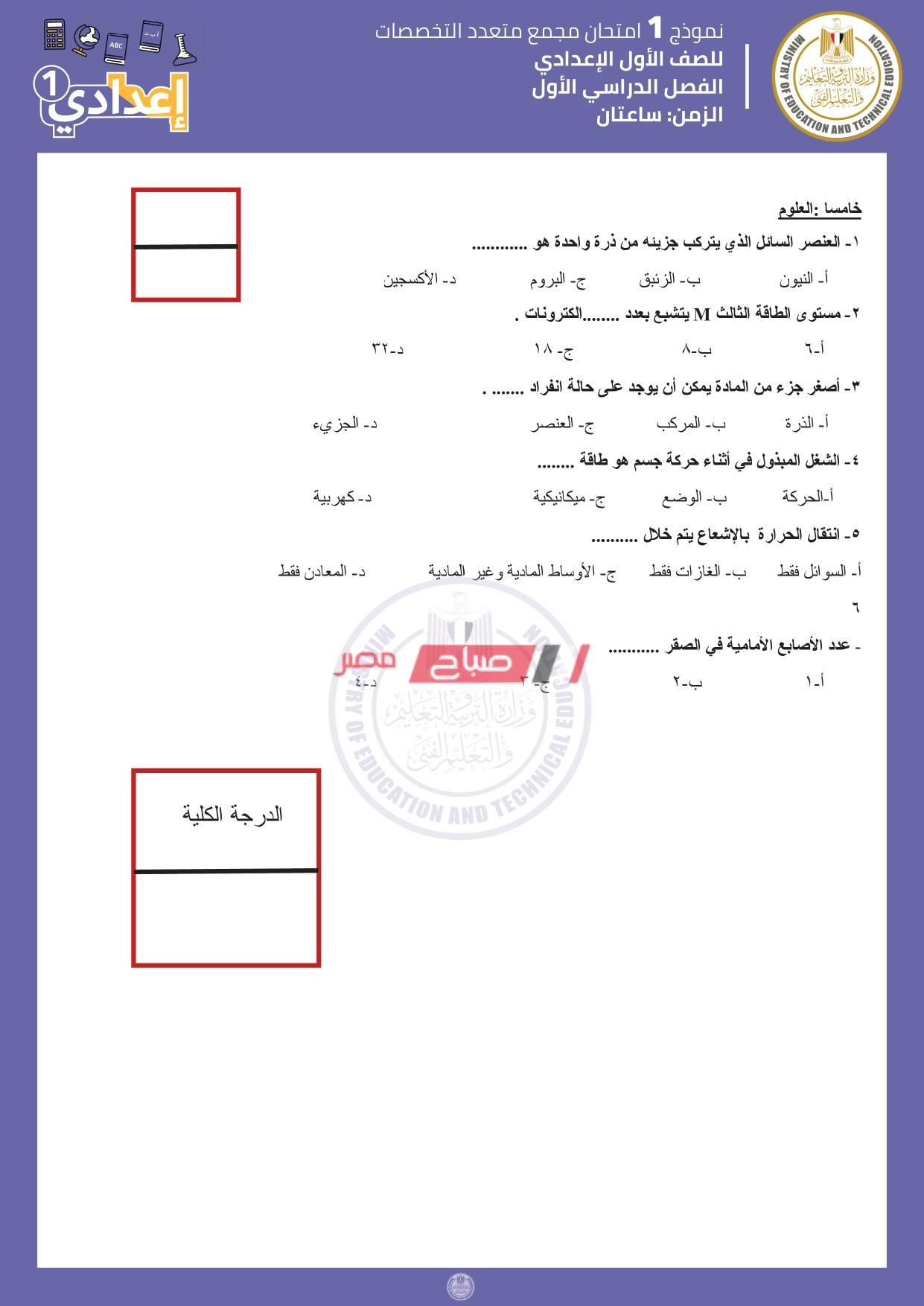 نماذج استرشادية الصف الأول الإعدادي