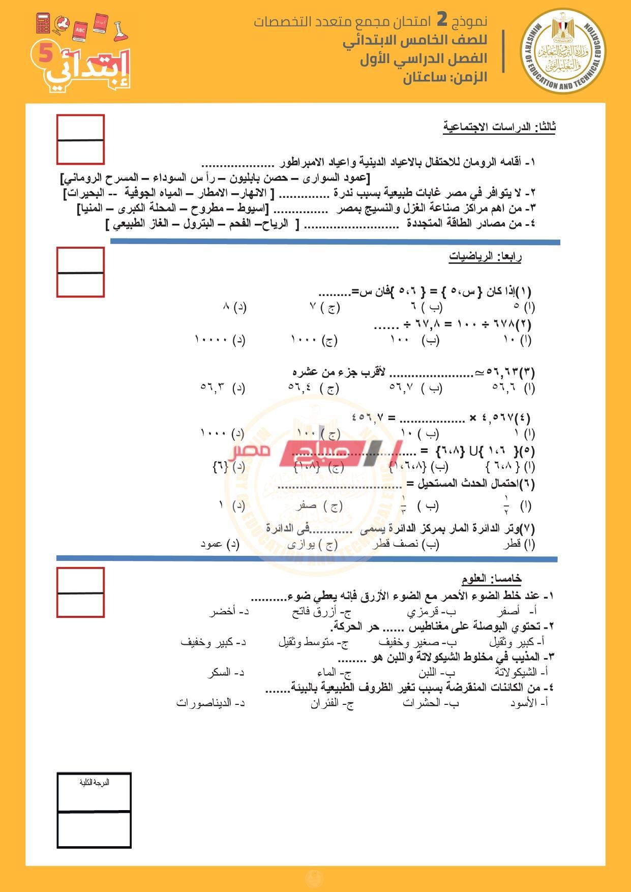 نماذج استرشادية الصف الخامس الإبتدائي