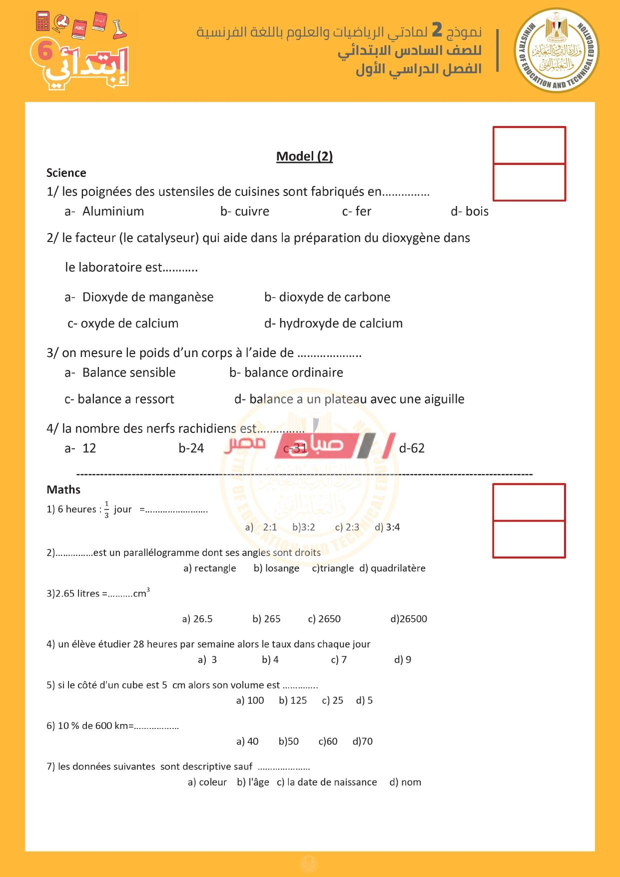 نماذج استرشادية الصف السادس الإبتدائي اللغة الفرنسية