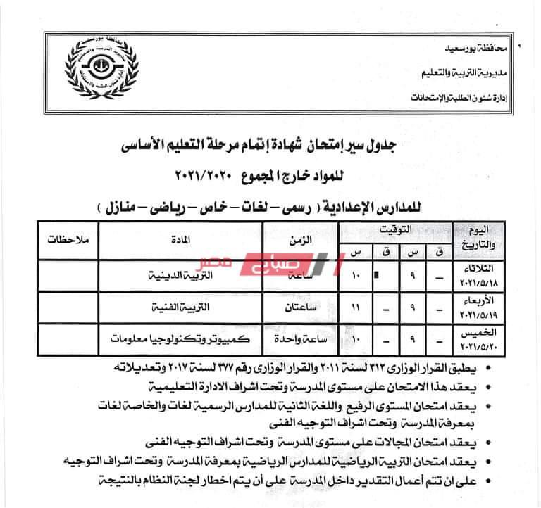جدول امتحانات الشهادة الاعدادية2021 محافظة بور سعيد