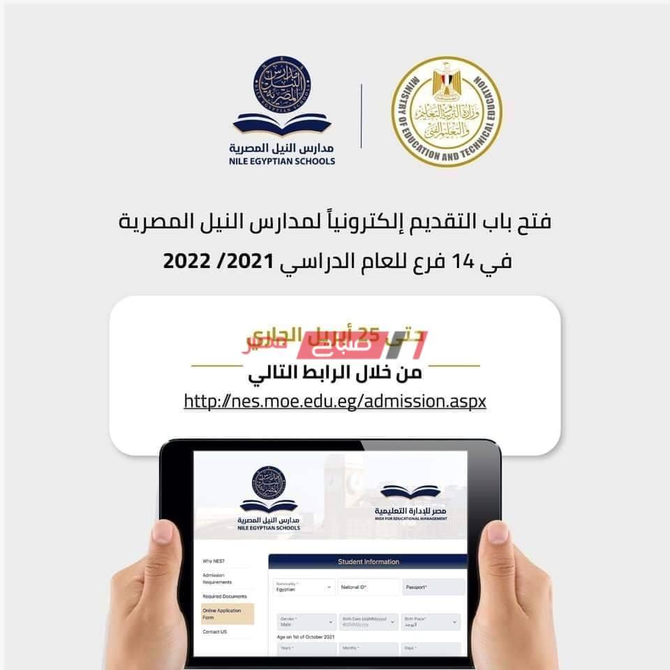 موعد ورابط التقديم فى مدارس النيل الدولية
