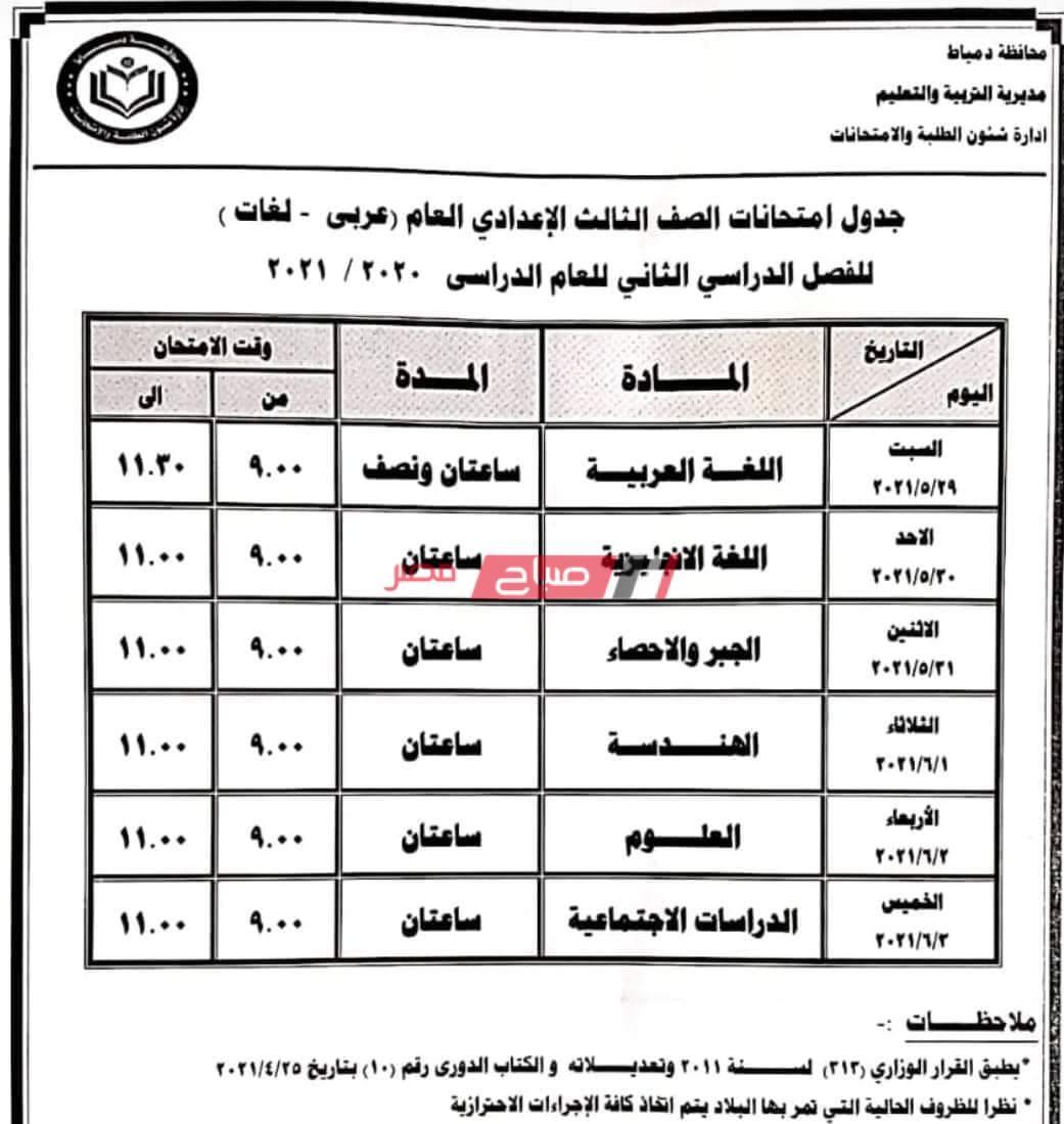 جدول امتحانات الشهادة الاعدادية محافظة دمياط