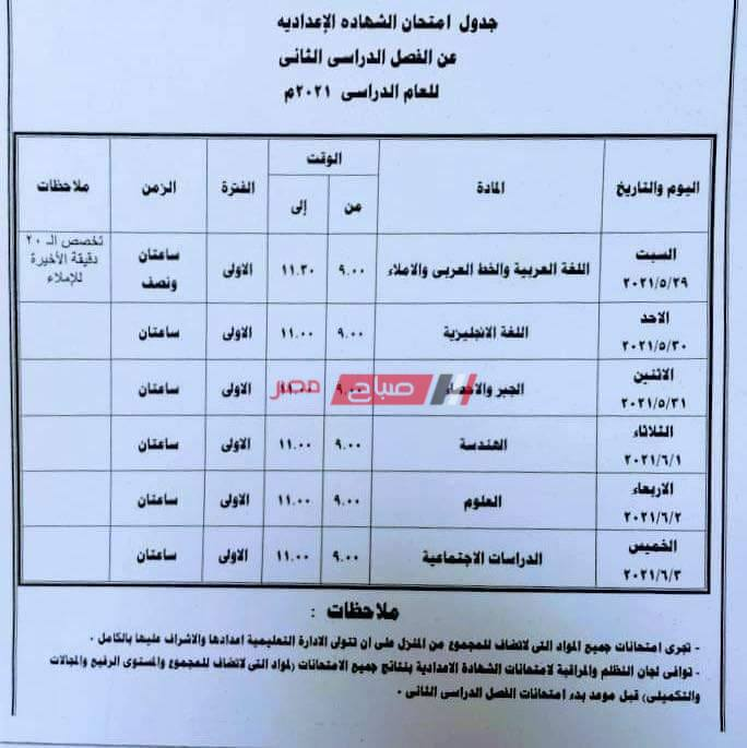 جدول امتحانات الصف الثالث الاعدادى محافظة جنوب سيناء الترم الثانى 2021