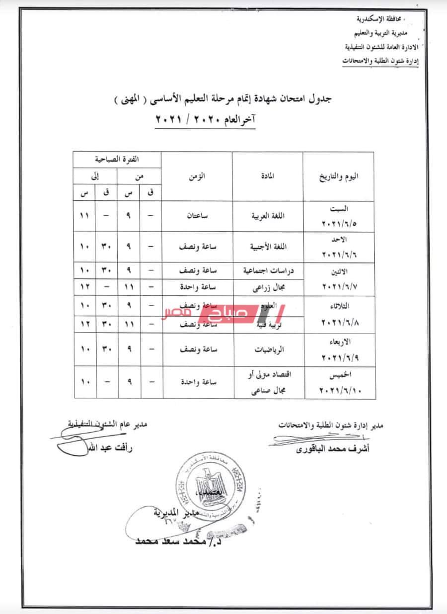 جدول امتحانات الصف الثالث الاعدادي محافظة الإسكندرية الترم الثاني