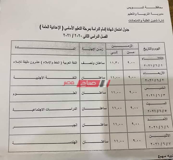 جدول امتحانات الصف الثالث الاعدادي محافظة السويس