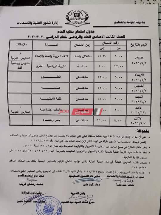 جدول امتحانات الصف الثالث الاعدادي محافظة الشرقية