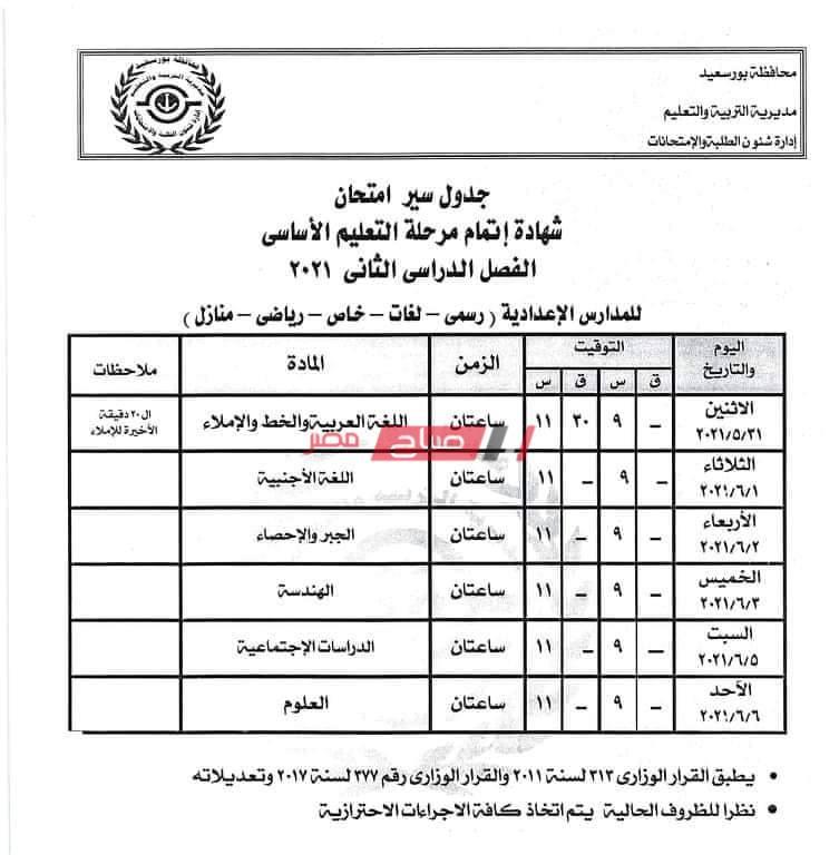 جدول امتحانات الصف الثالث الاعدادي محافظة بورسعيد